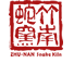 竹南蛇窯 ZHUNAN SNAKE KILN